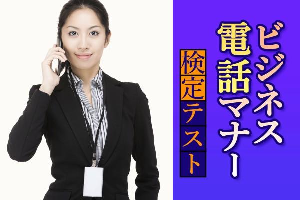 【マナー検定☆】知らないと恥ずかしい!社会人必須の〝正しい電話応対〟は?「ビジネス電話マナー検定」