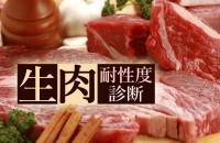 肉、食べたい!刺身にユッケ、レア。食中毒は怖いけれど、美味しい物は止められない「生肉耐性度診断」