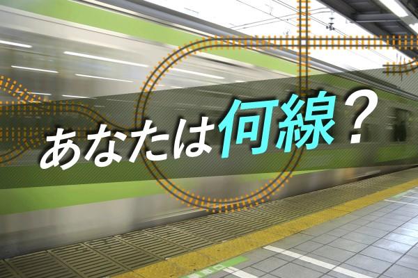 中央線、大江戸線、都電荒川線。あなたを路線で例えたら「あなたは何線?」