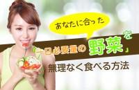 美容と健康には、一日に350g必要だそうです「あなたに合った〝一日必要量の野菜〟を無理なく食べる方法」