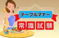【常識試験☆】洋食、フルコースの食事、恥をかかずにスマートにできますか「テーブルマナー常識試験」