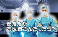 小学生がなりたい職業、2015年のランキングでも、堂々の第1位☆「あなたがお医者さんだったら?」