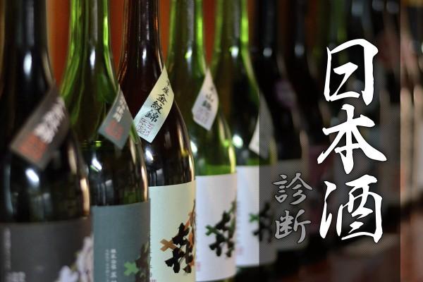 日本酒ランキングは、種類が豊富。つまみは、何にしよう「日本酒診断」