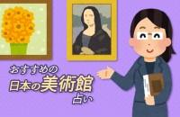 芸術の秋☆東京にも全国にも「おすすめの日本の美術館占い」