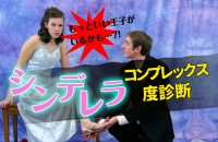 〝いつか、白馬の王子様が〟原因は高望み?克服して、私も結婚したい「シンデレラコンプレックス度診断」