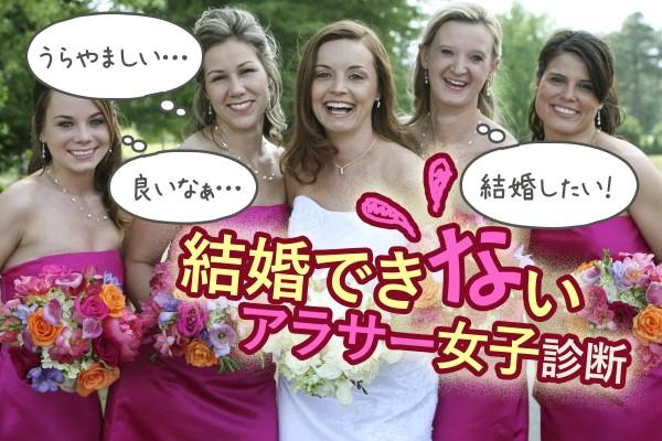 婚活はガツガツし過ぎも、奥手過ぎもダメ「結婚できないアラサー女子診断」