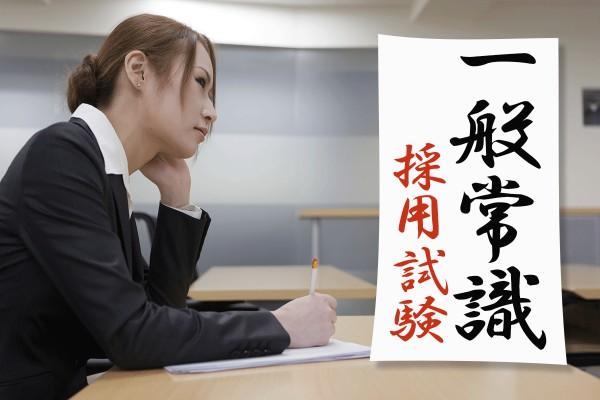 【一般常識】就職試験に出るかも?社会人も、満点目指してクイズ問題に挑戦してみよう「一般常識採用試験」