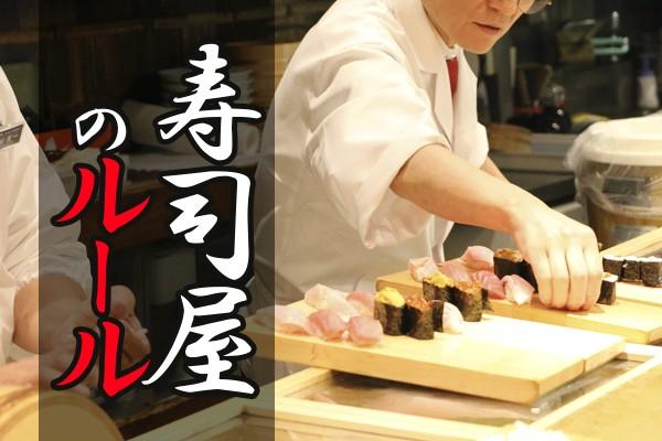 〝あがり〟〝おあいそ〟とは、言わない。スマートな頼み方、基本マナーって知ってる?「寿司屋のルール」