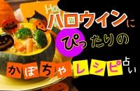 ハッピーハロウィン☆人気のレシピで、楽しく過ごしたい♪「ハロウィンにぴったりのかぼちゃレシピ占い」