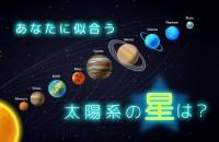 宇宙の神秘です☆太陽と、その周りをとりまく、個性豊かな惑星たち「あなたに似合う太陽系の星は?」