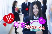 【女子高校生、注目♪】進路を考える年頃〝士〟〝師〟のつく職が人気です「JK、将来なりたいもの占い」