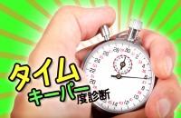 時は金なり。時間をきっちり管理、タイムマネジメントが出来る能力は、ありますか「タイムキーパー度診断」