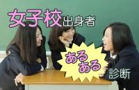 あ~あ、女子校で良かったね~♪何故か優越感?それとも、ただの負け惜しみ?「女子校出身者あるある診断」