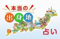 あなたの性格は、生まれ育った場所の土地柄というより、あの都道府県の県民性っぽい「本当の出身地占い」
