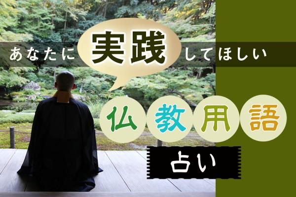 六波羅密(ろくはらみつ)とは、仏様の域に到るための六つの修行☆「あなたに実践してほしい仏教用語占い」