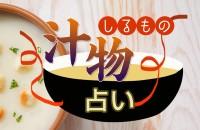 あったかくて、ホッとする☆和食も中華も洋食も、簡単人気レシピがたくさん。あなたの好みは?「汁物占い」