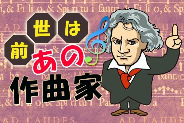 ベートーベン、モーツァルト、バッハ、クラシック音楽の有名な人物。あなたはきっと…「前世はあの作曲家」