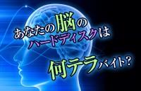 記憶力の許容量は、どれくらい?スペックを拝見します「あなたの脳のハードディスクは、何テラバイト?」