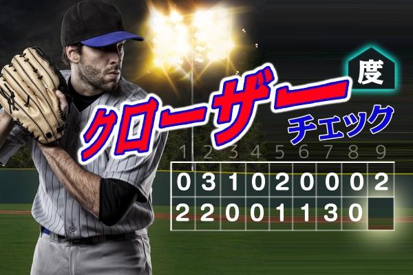 野球ではストッパー、マウンドの守護神的存在☆「クローザー度チェック」