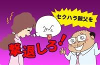 【心理ゲーム】もう限界!しつこい上司のセクハラをやめさせる方法は? 「セクハラ親父を撃退しろ!」