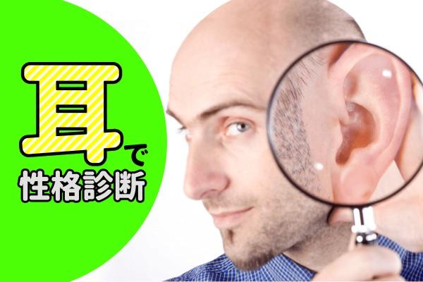 【人相学診断】耳で性格診断
