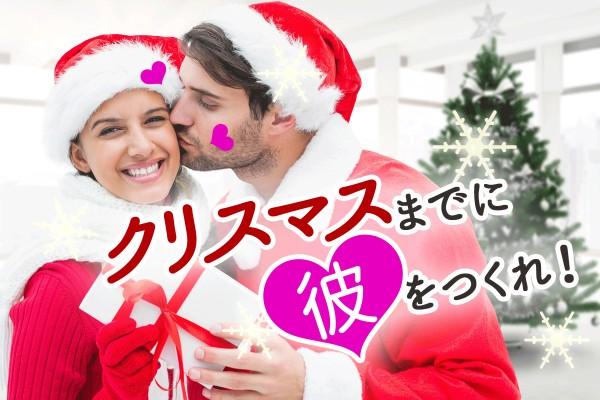 【心理ゲーム】方法はいろいろ。イベントに参加?会社の友だちに頼む?「クリスマスまでに彼をつくれ!」