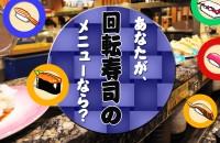 好きなネタランキング上位は、サーモン、マグロ、中トロ、イクラ☆「あなたが回転寿司のメニューなら?」