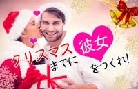 【心理ゲーム】どうしても欲しい!可愛い自慢の彼女をつくるには?「クリスマスまでに彼女をつくれ!」