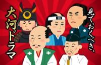 2016年は、期待の〝真田丸〟歴代で視聴率が良い作品をチェックしておきたい「見ておくべき、大河ドラマ」