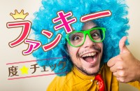 ファンキーパイセン☆野性的で躍動感っていうか、常に楽しく弾けちゃってます←「ファンキー度チェック」