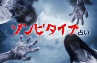 ホラー狂の人へ☆ゾンビ映画の王道はバイオハザード!もし、自分があっち側だったら?「ゾンビタイプ占い」