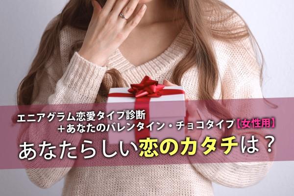 エニアグラム恋愛タイプ診断+あなたのバレンタイン・チョコタイプ 【女性用】 あなたらしい恋のカタチは?