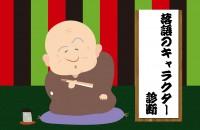 息子に長~い名前を付けたのは、熊五郎さん。寿限無、寿限無、五劫の摺り切れ…「落語のキャラクター診断」