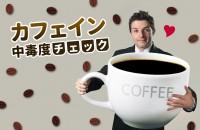 コーヒー好きだし、エナジードリンクとか他にもいろんな種類を大量摂取してる「カフェイン中毒度チェック」