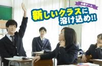 【心理ゲーム】小中、高校の友達と離れ、あなたは転校生です。ミッションは「新しいクラスに溶け込め!」