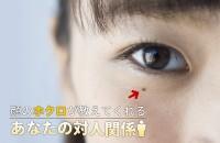 【ホクロ占い】顔のホクロが教えてくれる、あなたの対人関係