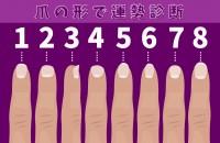 爪の形で運勢診断