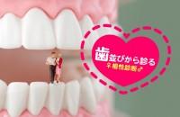 【人相学診断】歯並びから診る相性診断