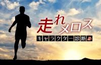 太宰の名作☆「走れメロス」キャラクター診断
