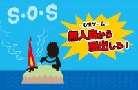 【心理ゲーム】「無人島から脱出しろ!」
