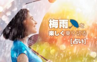 2016、梅雨明けはまだ?「梅雨を楽しく乗り切る占い」