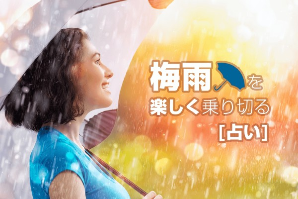 梅雨明けが待ち遠しい・・・「梅雨を楽しく乗り切る占い」