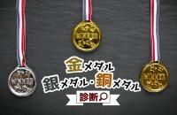 オリンピック気分で☆「金メダル、銀メダル、銅メダル診断」