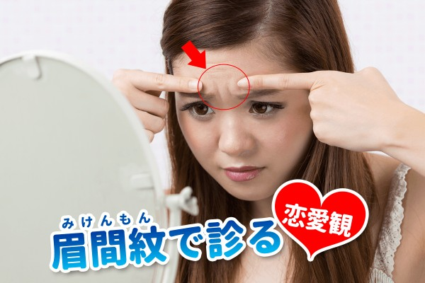 眉間紋(みけんもん)で診る恋愛観