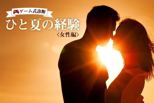 【心理ゲーム】ひと夏の経験<女性編>