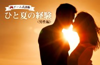 【心理ゲーム】ひと夏の経験<男性編>