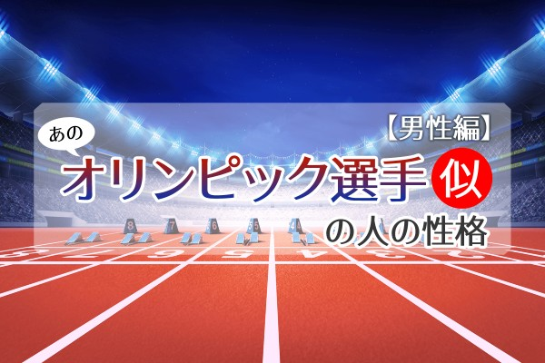 あのオリンピック選手似の人の性格【男性編】