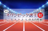 あのオリンピック選手似の人の性格【女性編】