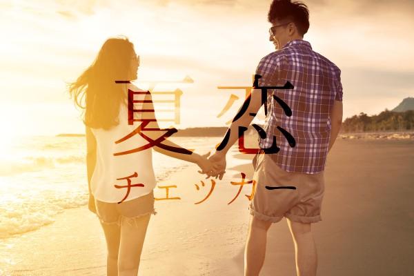 ドラマみたいな恋愛を?「夏恋チェッカー」