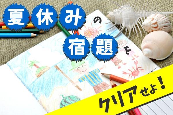 【心理ゲーム】終わらない?「夏休みの宿題をクリアせよ!」